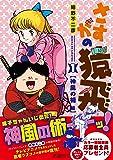 さすがの猿飛 【神風の術編】 (ヒーローズコミックス)