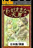 わがままな大男 【日本語/英語版】 きいろいとり文庫
