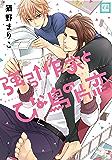 強引作家とひな鳥の片恋 (花音コミックス)