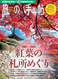 旅の手帖 2018年 10月号 [雑誌]