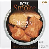 K&K 缶つまスモーク 鮭ハラス 50g