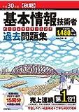 平成30年度【秋期】基本情報技術者 パーフェクトラーニング過去問題集 (情報処理技術者試験)