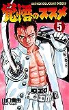 覚悟のススメ(5) (少年チャンピオン・コミックス)