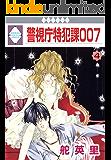 警視庁特犯課007(4) (冬水社・いち*ラキコミックス)