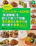 アスペルガー・ADHD〈発達障害〉を飲んで食べて改善、落ち着きと集中力を取り戻す食事160 (子どもの食事シリーズ)