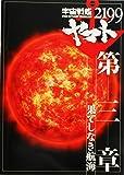 宇宙戦艦ヤマト2199 第3章  果てしなき航海 映画パンフレット