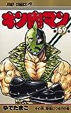キン肉マン 69 (ジャンプコミックス)