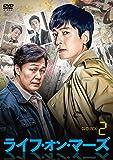 ライフ・オン・マーズ DVD-BOX2