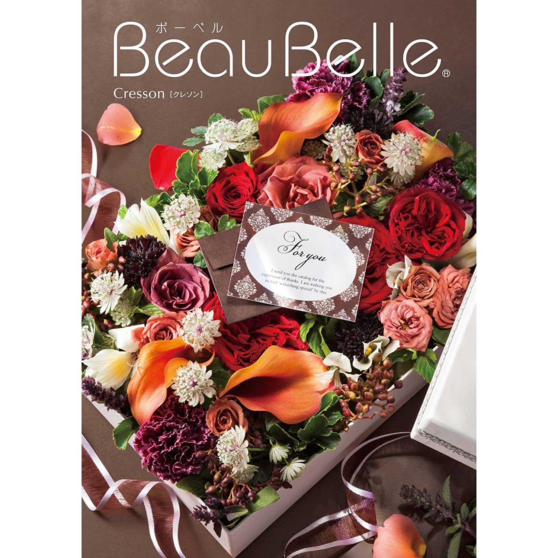 シャディ カタログギフト BeauBelle (ボーベル) クレソン 包装紙:マラケシュ B06XBBCDVK  08 10,000円コース