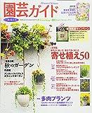 園芸ガイド 2017年 10月 秋・特大号