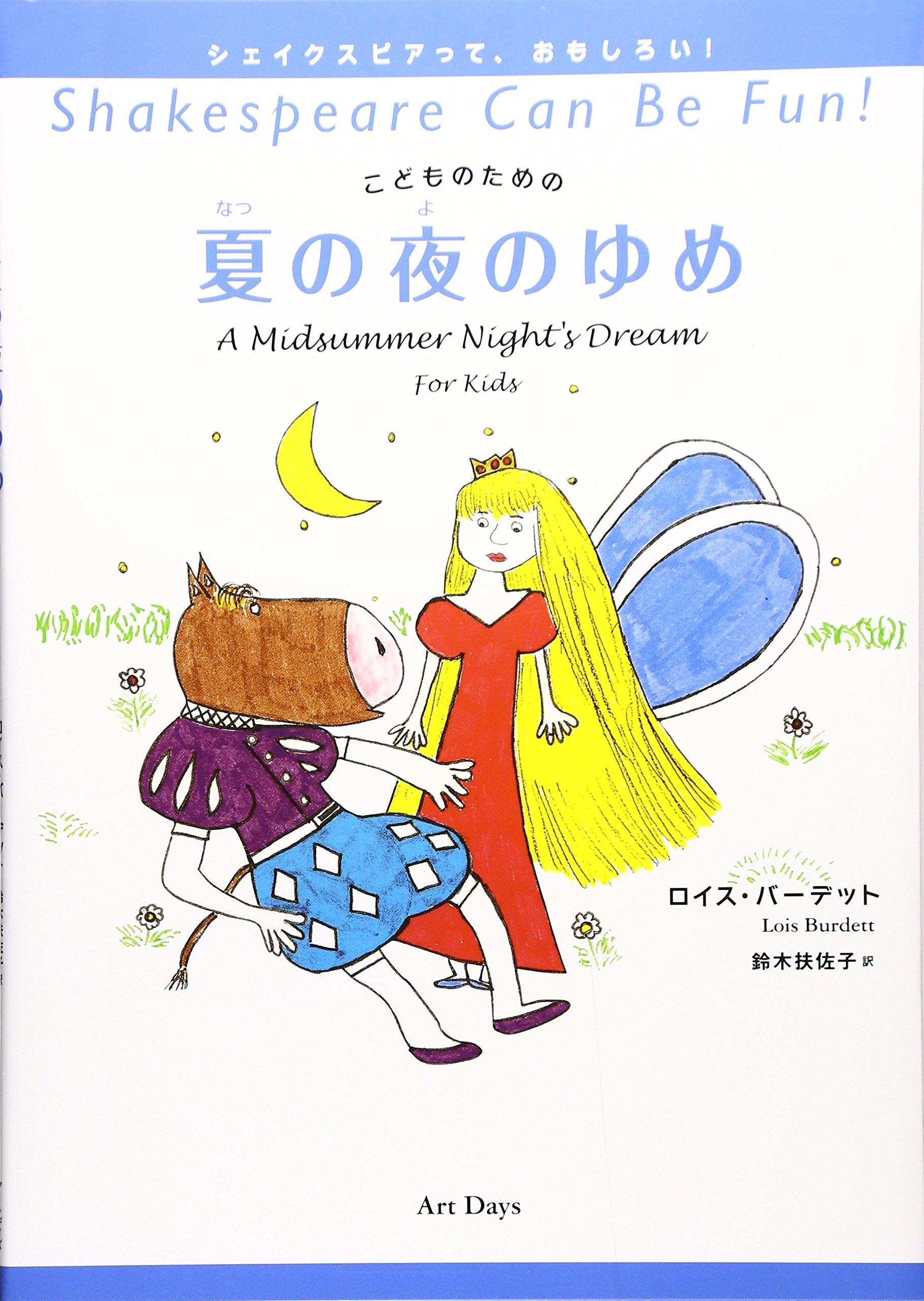 Kodomo no tameno natsu no yo no yume = A midsummer night's dream for kids ebook
