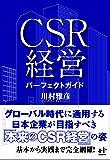CSR経営パーフェクトガイド (Nanaブックス126)