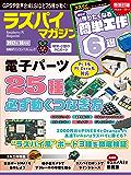 ラズパイマガジン 2017年10月号 日経BPパソコンベストムック