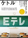 ケトル Vol.34   2016年12月発売号 [雑誌]