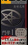 門学1基礎編 門を知り己を知る: ビジネスリーダー必見!! 1万人の運命を変えた華僑の帝王学で成功を掴む!