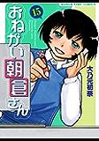 おねがい朝倉さん 15巻 (まんがタイムコミックス)