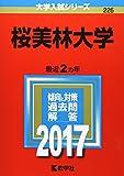 桜美林大学 (2017年版大学入試シリーズ)