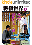 将棋世界 2017年6月号(付録セット) [雑誌]