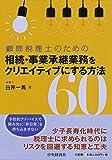 顧問税理士のための 相続・事業承継業務をクリエイティブにする方法60