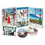 【早期購入特典あり】湯を沸かすほどの熱い愛 豪華版(B6サイズクリアファイル) [Blu-ray]