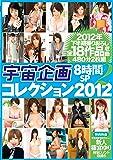 宇宙企画 コレクション2012 8時間SP 2 / 宇宙企画 [DVD]