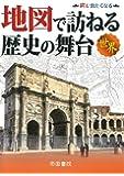 地図で訪ねる歴史の舞台 世界 (旅に出たくなる地図シリーズ4)