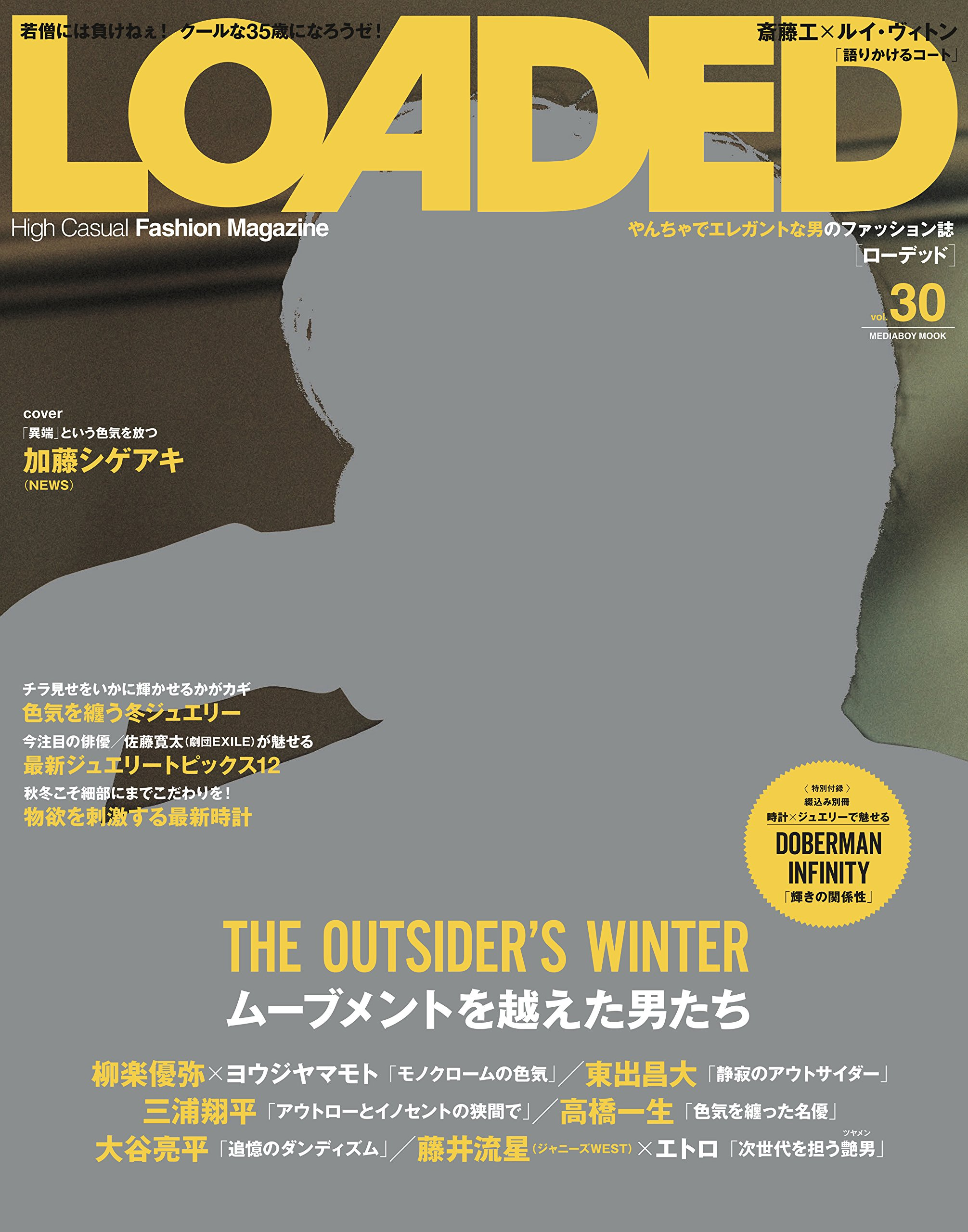 loaded vol 30 メディアボーイmook 本 通販 amazon