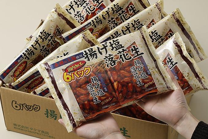 揚げ塩落花生 138g(23g×6パック)×10パックセット 箱買い商品