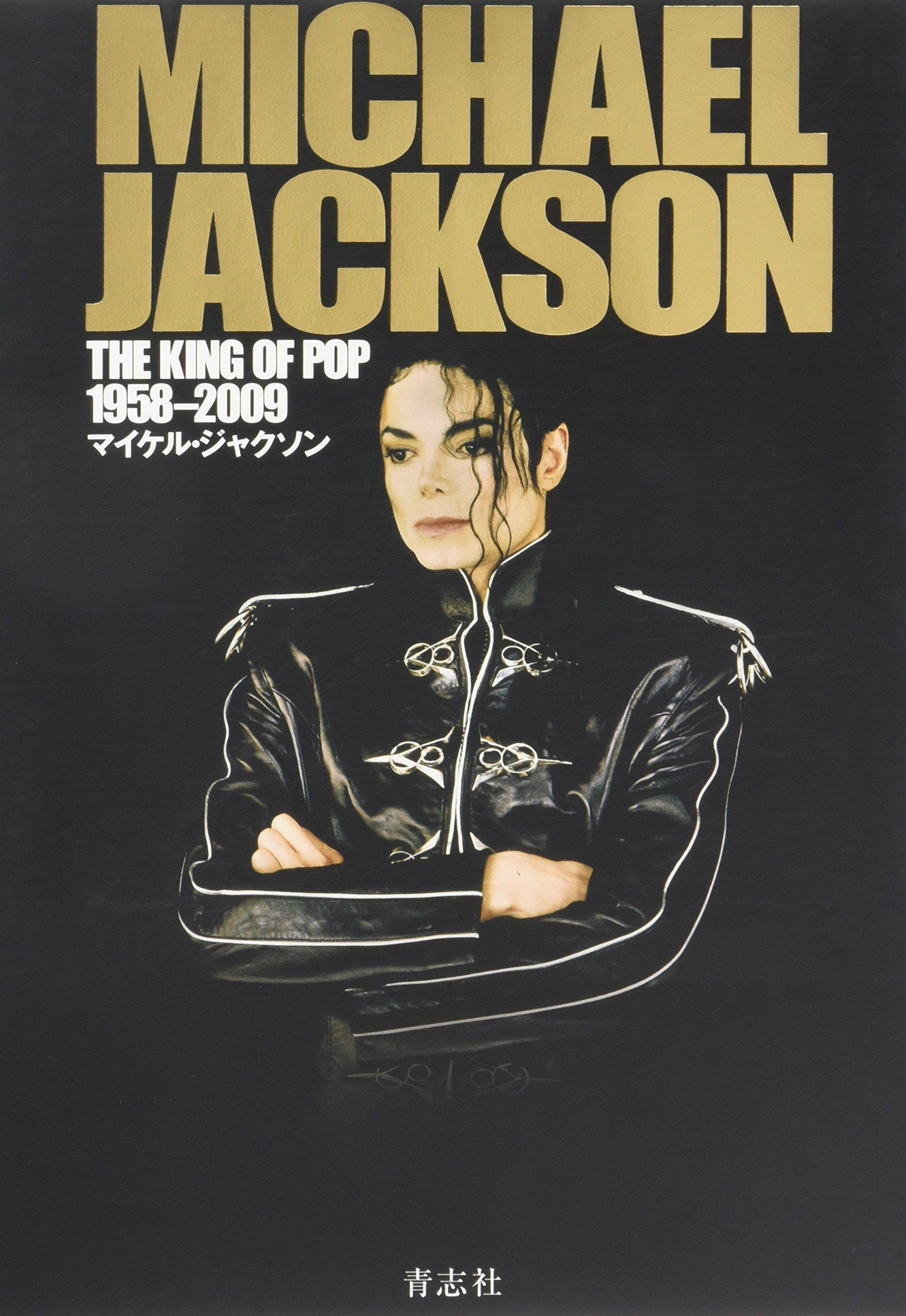 マイケル・ジャクソン―キング・オブ・ポップ1958‐2009 | クリス ...