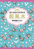 恋とお金を引き寄せる 姫風水 (扶桑社BOOKS)