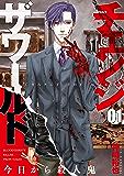 チェンジザワールド―今日から殺人鬼― 1巻 (バンチコミックス)