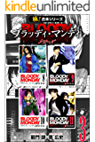 【極!合本シリーズ】 BLOODY MONDAY シリーズ3巻