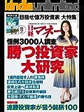 日経マネー 2017年 8月号 [雑誌]