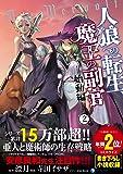 人狼への転生、魔王の副官_始動編(2) (アース・スターコミックス)
