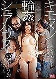 キモメン輪姦シェアハウス 緒川りお エスワン ナンバーワンスタイル [DVD]
