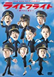 TEAM NACS SOLO PROJECT ライトフライト~帰りたい奴ら~ [DVD]