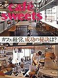cafe-sweets (カフェ-スイーツ) vol.137 (柴田書店MOOK)