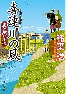 喜連川の風 江戸出府 (角川文庫)...