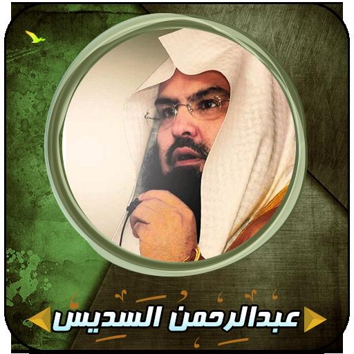 تحميل سورة الكهف بصوت عبدالرحمن السديس mp3