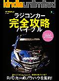 ラジコンカー完全攻略バイブル[雑誌] RC WORLD特別編集