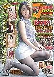 DVDやっぱ、Hな若妻ですよねっ!!SP 2019年 9月号 [雑誌]