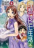 理想のヒモ生活 (5) (角川コミックス・エース)