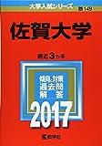 佐賀大学 (2017年版大学入試シリーズ)