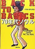 BACK TO BASICS 70年代ソウル