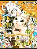 晋遊舎ムック ネコDK vol.2