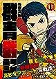 群青戦記グンジョーセンキ 1 (ヤングジャンプコミックス)