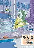 ちくま 2019年6月号(No.579)