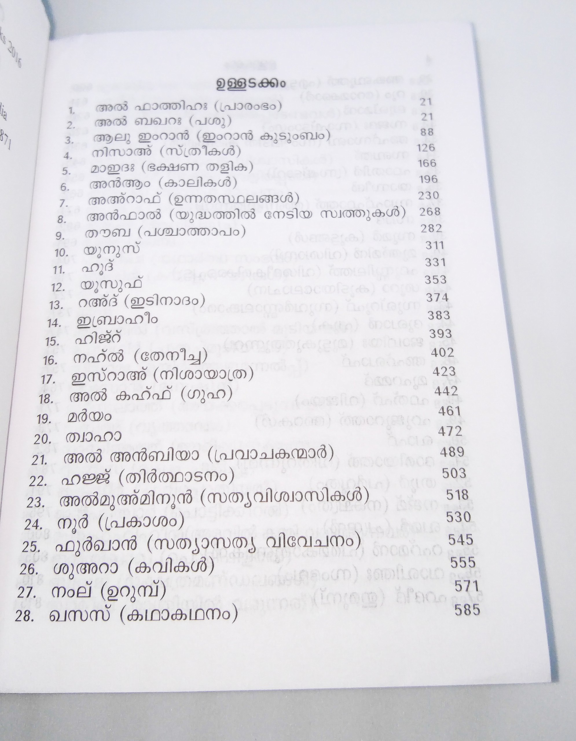 Buy Parishudda Quran Paribhasha (Malayalam) Book Online at