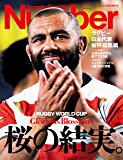 Number 特別増刊 ラグビー日本代表 W杯総集編 桜の結実 (Sports Graphic Number(スポーツ・グラフィック ナンバー))[雑誌]