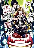 クイズ!正義の選択 2巻: バンチコミックス